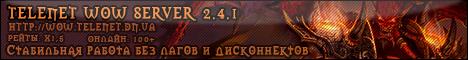 TELENET WOW SERVER 2.4.1 Banner