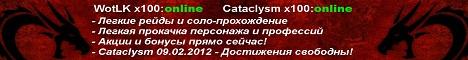 Wardream.ru - 3.3.5a / 4.x.x Banner