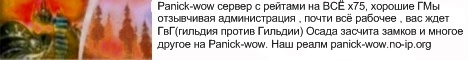 Panick-wow Banner