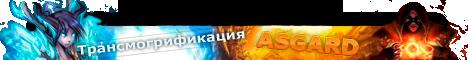 AsgaRD-WoW.COM Banner