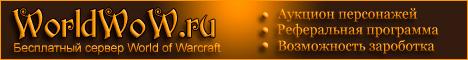 Сайт игрового проекта World of Warcraft Banner