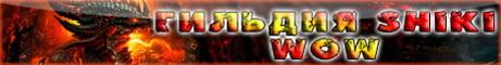 Гильдия Shiki(Усопшие) Banner