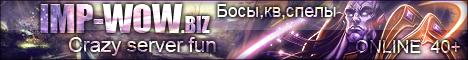 Игровой сервер IMP-WoW  Banner