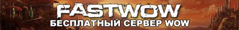 Fastwow.ru Banner