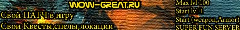 WoW-GREAT.RU 3.3.5(a) 100LvL Banner