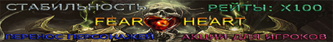 Бесплатный сервер Fear-heart Banner
