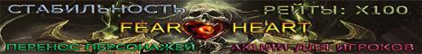 Сердце страха Banner