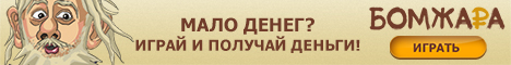 ЗАРАБОТАЙ НА СВОЕМ БОМЖЕ)) Banner