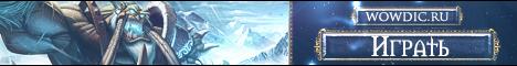 Бесплатный сервер Wowdic.ru Banner