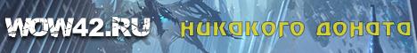 wow42.ru Banner