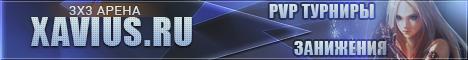 Xavius.ru - PvP сервер WoW 3.3.5 Banner