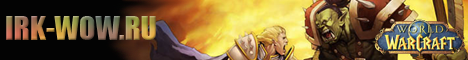 Иркутский сервер WoW Banner