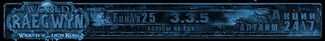 RAEGWYN Banner