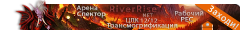 RiverRise.net/WorldofWarcraft.by-территория твинков на x1! Banner