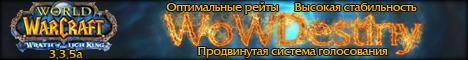 WoW Destiny 3.3.5a Banner