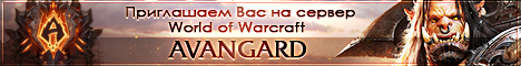 World of Warcraft - Авангард Banner
